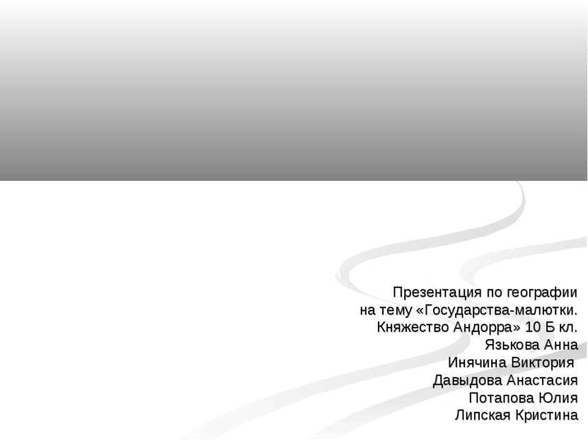 Презентация по географии на тему «Государства-малютки. Княжество Андорра» 10 ...