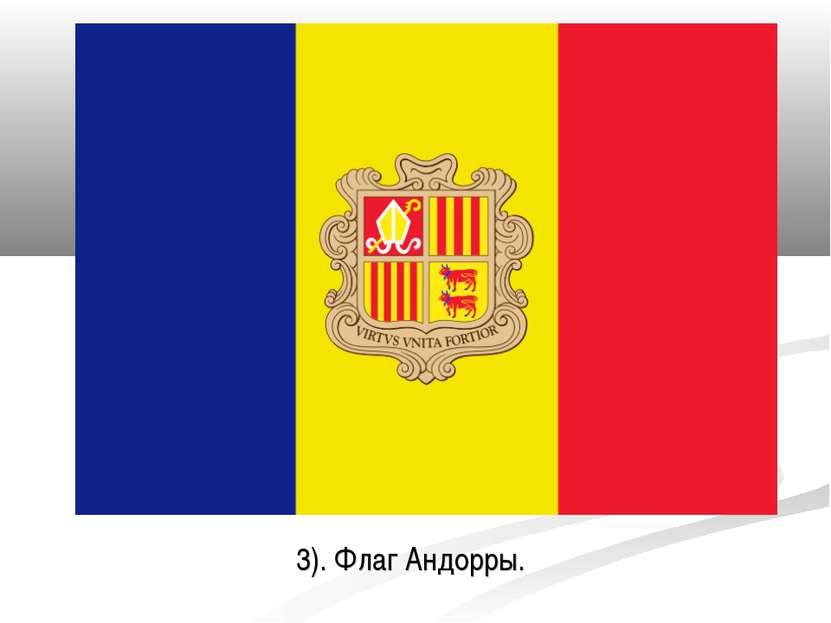 3). Флаг Андорры.