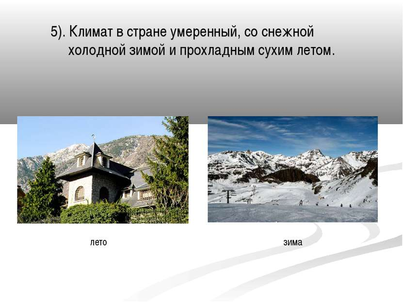 5). Климат в стране умеренный, со снежной холодной зимой и прохладным сухим л...