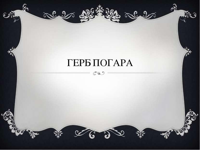 ГЕРБ ПОГАРА