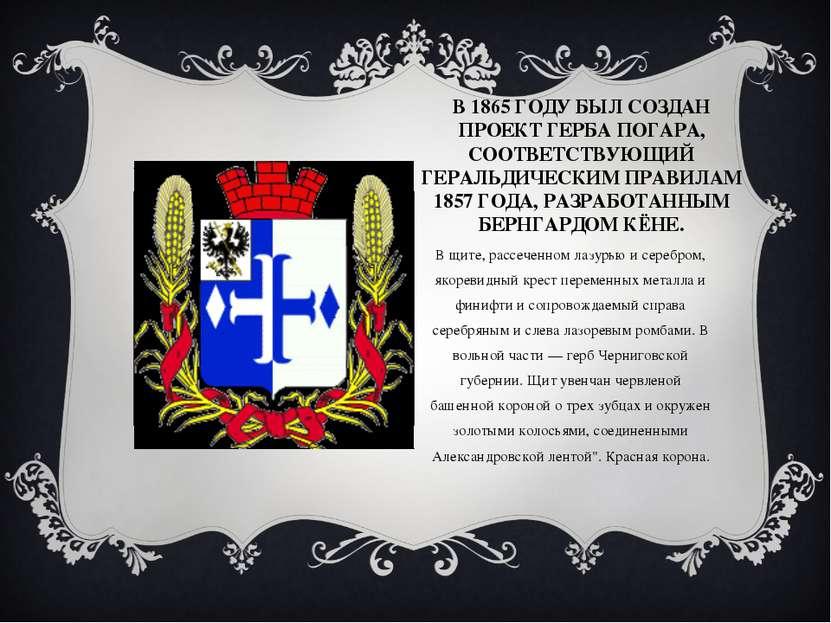 В 1865 ГОДУ БЫЛ СОЗДАН ПРОЕКТ ГЕРБА ПОГАРА, СООТВЕТСТВУЮЩИЙ ГЕРАЛЬДИЧЕСКИМ ПР...