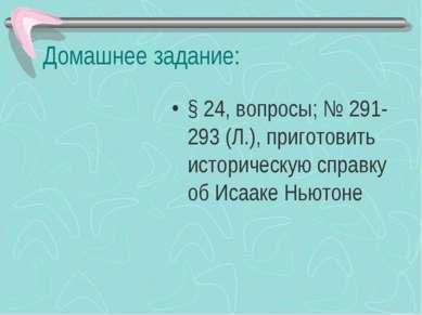 Домашнее задание: § 24, вопросы; № 291-293 (Л.), приготовить историческую спр...