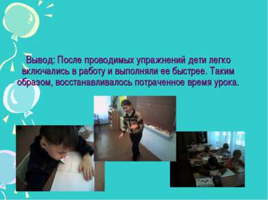 Вывод: После проводимых упражнений дети легко включались в работу и выполняли...