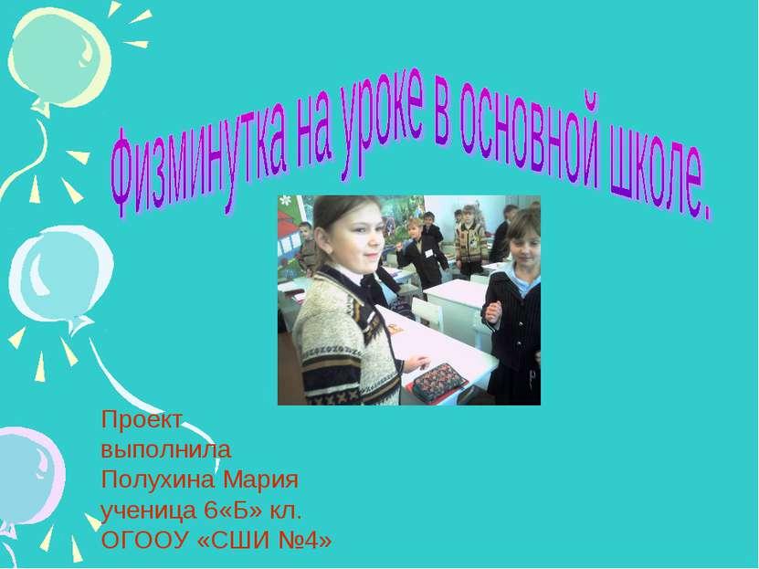 Проект выполнила Полухина Мария ученица 6«Б» кл. ОГООУ «СШИ №4»