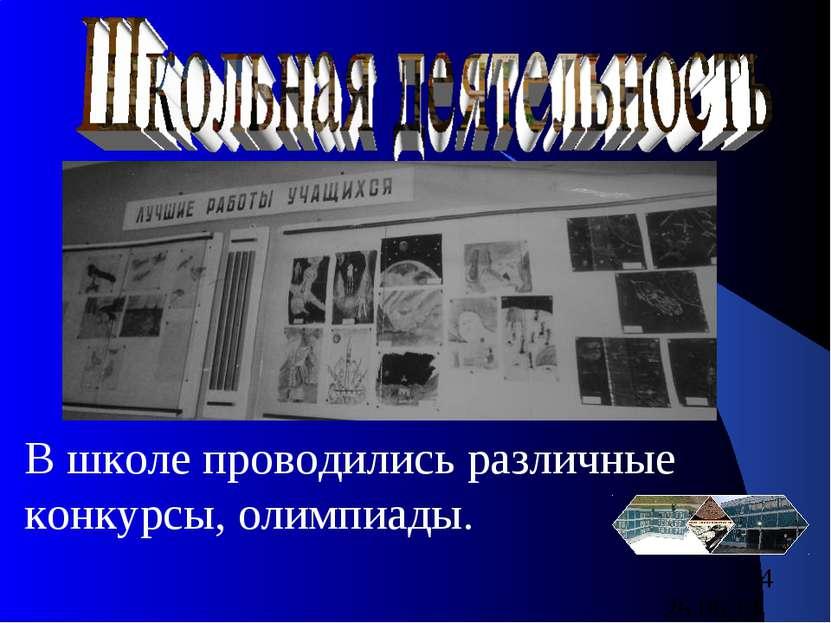 В школе проводились различные конкурсы, олимпиады.