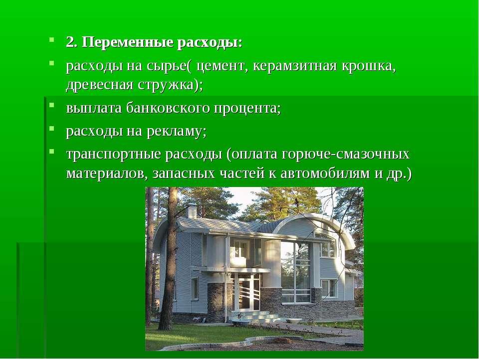 2. Переменные расходы: расходы на сырье( цемент, керамзитная крошка, древесна...
