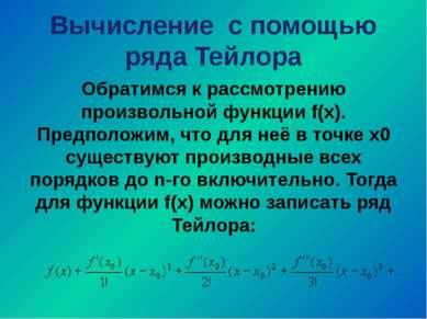 Вычисление с помощью ряда Тейлора Обратимся к рассмотрению произвольной функц...