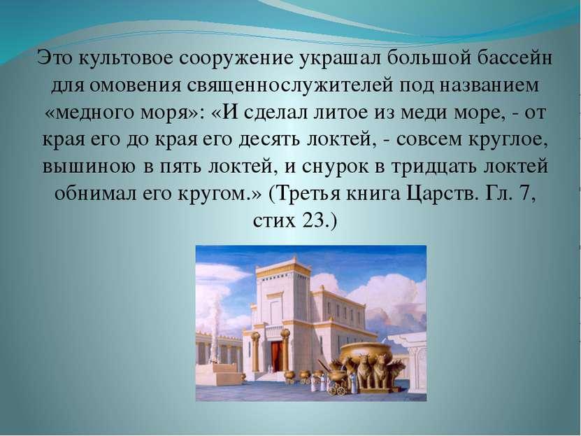 Это культовое сооружение украшал большой бассейн для омовения священнослужите...
