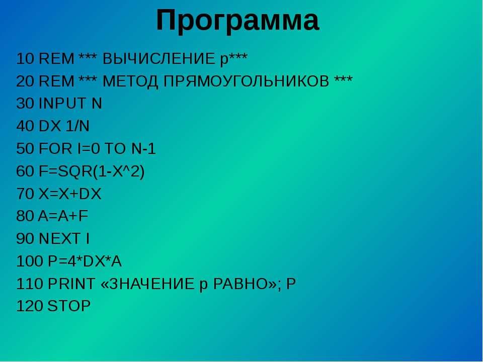 Программа 10 REM *** ВЫЧИСЛЕНИЕ p*** 20 REM *** МЕТОД ПРЯМОУГОЛЬНИКОВ *** 30 ...