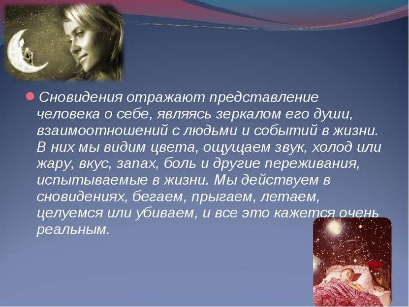 Сновидения отражают представление человека о себе, являясь зеркалом его души,...