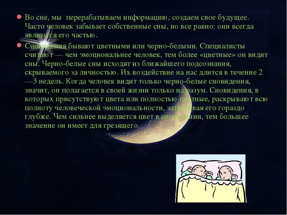 Во сне, мы перерабатываем информацию, создаем свое будущее. Часто человек заб...