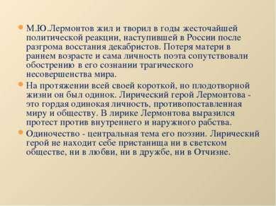 М.Ю.Лермонтов жил и творил в годы жесточайшей политической реакции, наступивш...