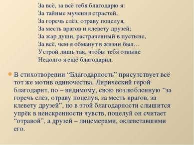 """В стихотворении """"Благодарность"""" присутствует всё тот же мотив одиночества. Ли..."""
