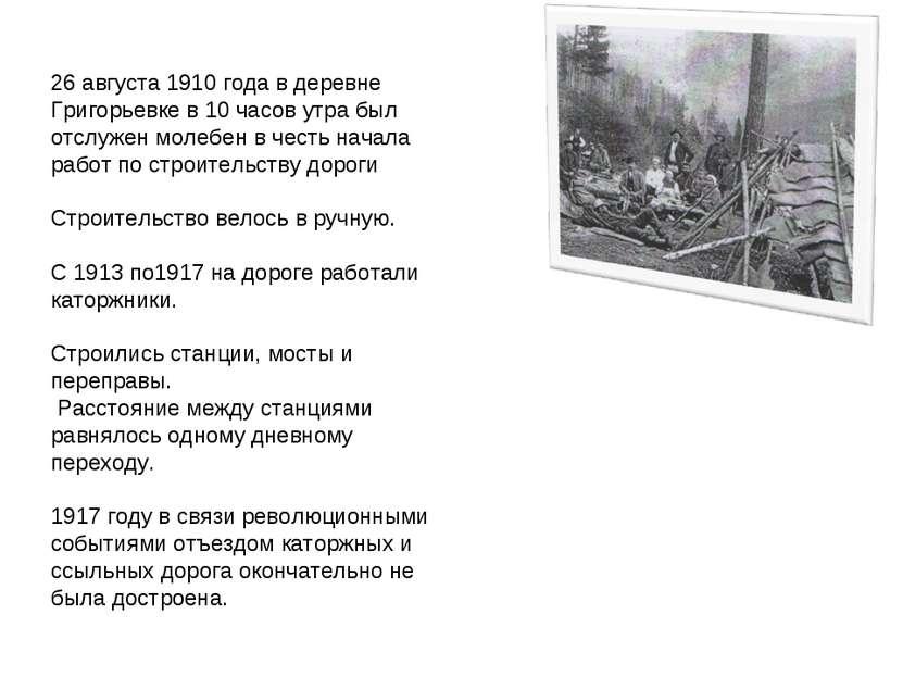 26 августа 1910 года в деревне Григорьевке в 10 часов утра был отслужен молеб...