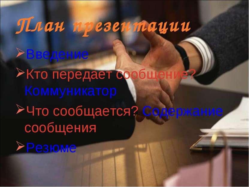План презентации Введение Кто передает сообщение? Коммуникатор Что сообщается...