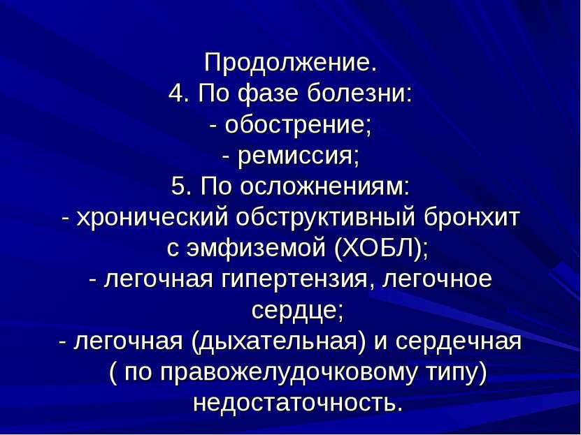Продолжение. 4. По фазе болезни: - обострение; - ремиссия; 5. По осложнениям:...