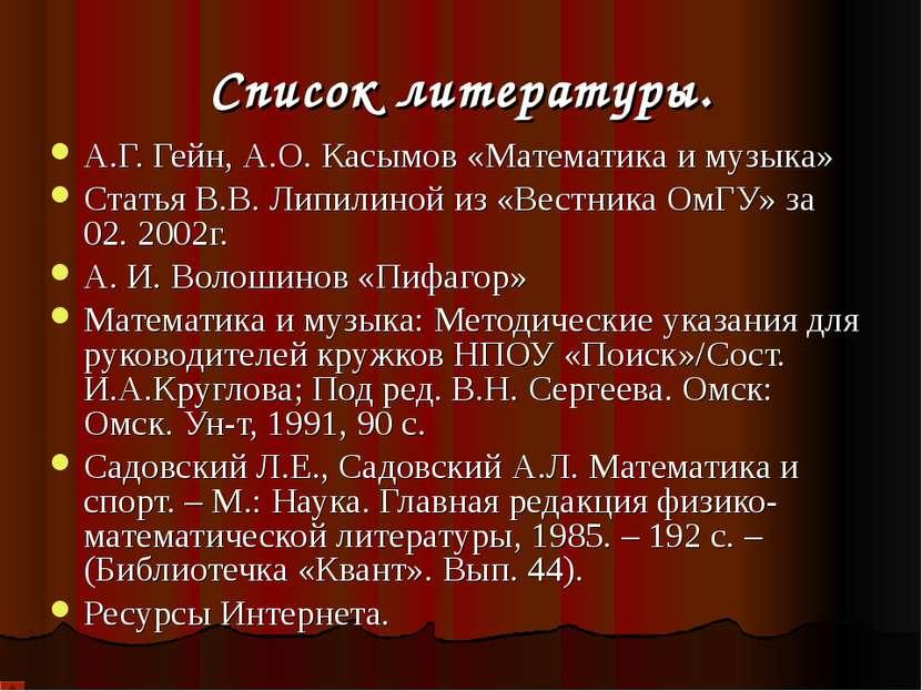 Список литературы. А.Г. Гейн, А.О. Касымов «Математика и музыка» Статья В.В. ...