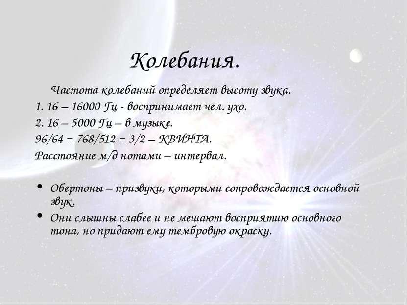 Колебания. Частота колебаний определяет высоту звука. 1. 16 – 16000 Гц - восп...
