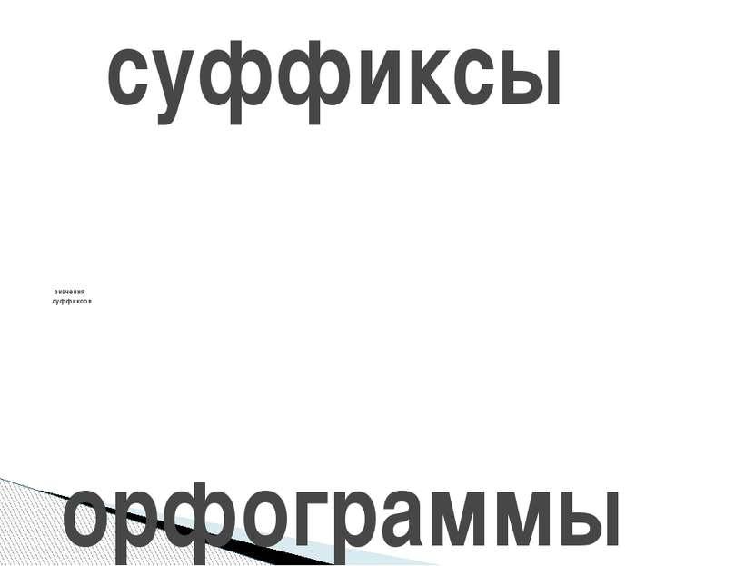 значения суффиксов