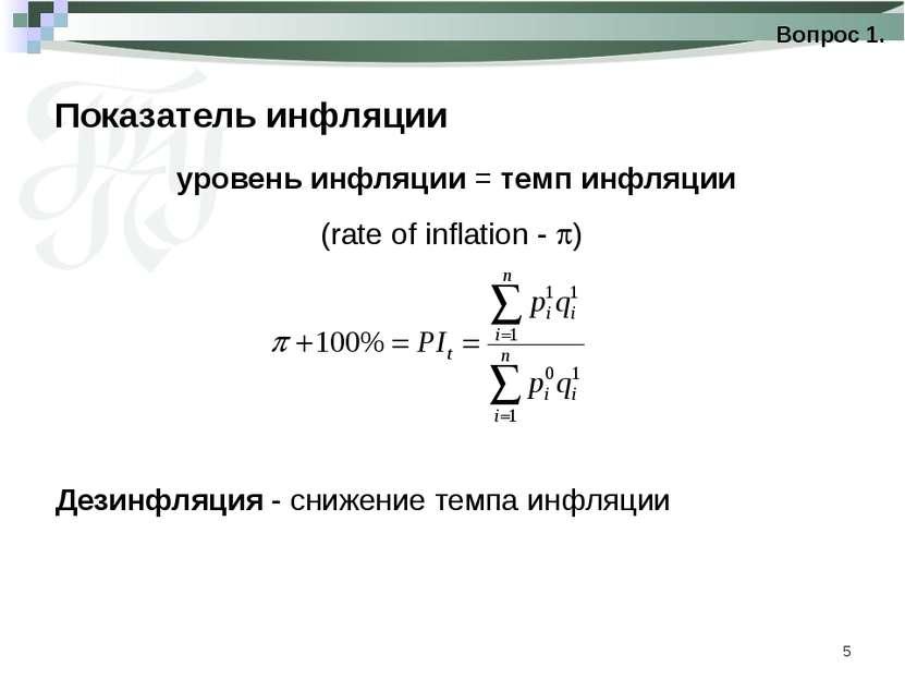 * Показатель инфляции Вопрос 1. уровень инфляции = темп инфляции (rate of inf...
