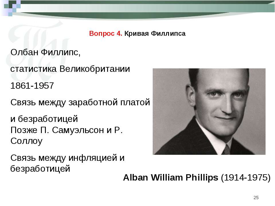 * Вопрос 4. Кривая Филлипса Alban William Phillips (1914-1975) Олбан Филлипс,...