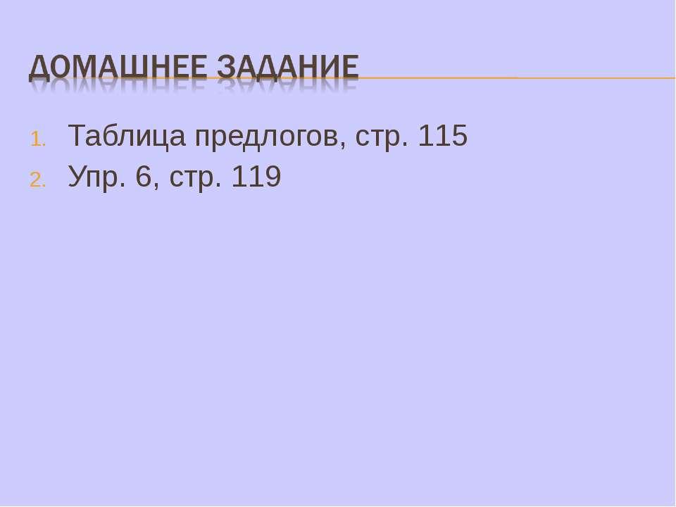 Таблица предлогов, стр. 115 Упр. 6, стр. 119