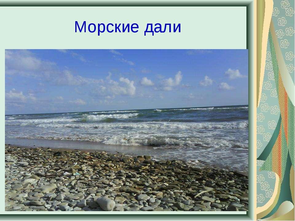 Морские дали