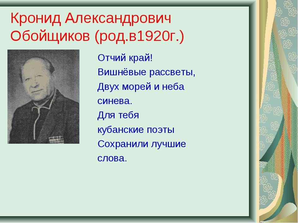 Кронид Александрович Обойщиков (род.в1920г.) Отчий край! Вишнёвые рассветы, Д...