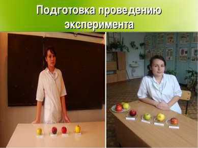 Подготовка проведению эксперимента