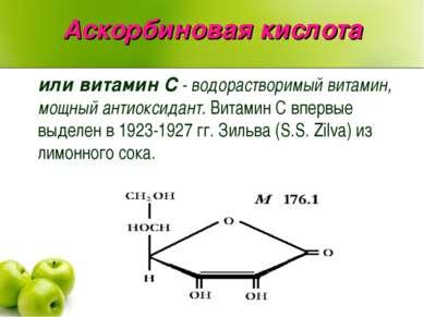 Аскорбиновая кислота или витамин C - водорастворимый витамин, мощный антиокси...