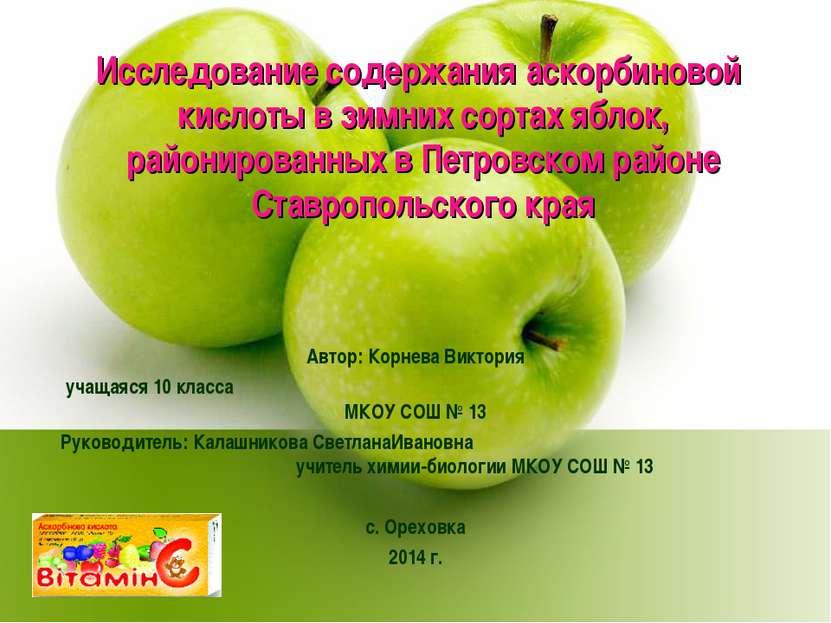 Исследование содержания аскорбиновой кислоты в зимних сортах яблок, райониров...