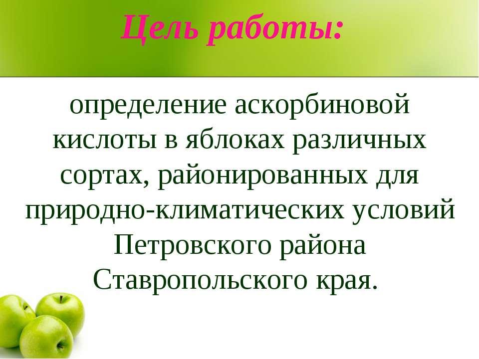 Цель работы: определение аскорбиновой кислоты в яблоках различных сортах, рай...