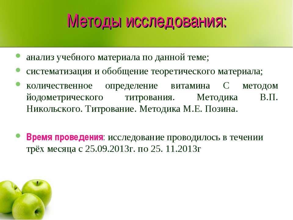 Методы исследования: анализ учебного материала по данной теме; систематизация...
