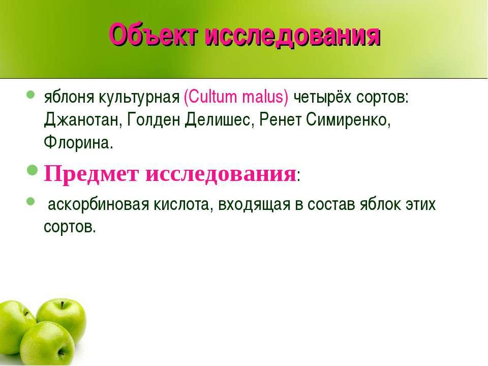 Объект исследования яблоня культурная (Cultum malus) четырёх сортов: Джанотан...
