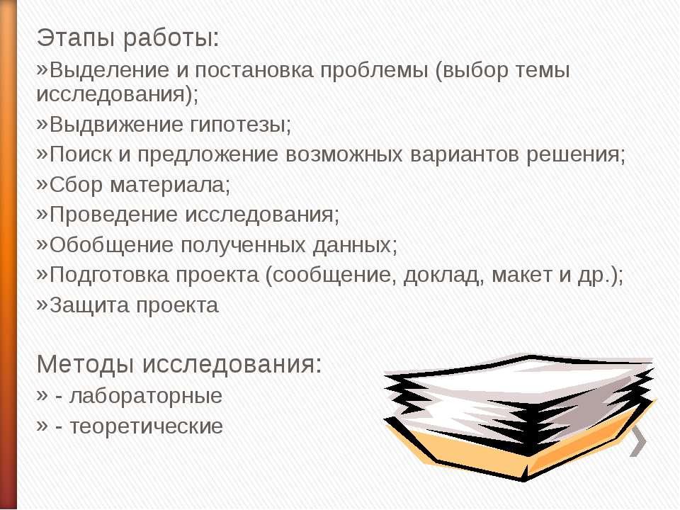 Этапы работы: Выделение и постановка проблемы (выбор темы исследования); Выдв...