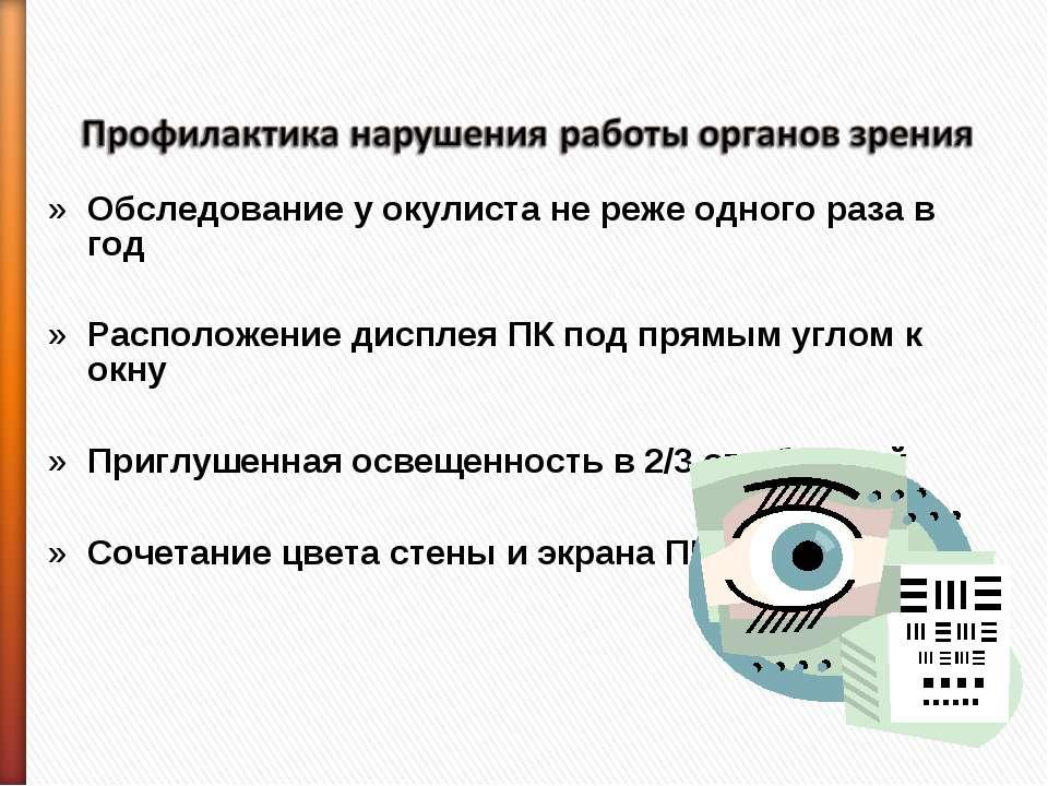 Обследование у окулиста не реже одного раза в год Расположение дисплея ПК под...