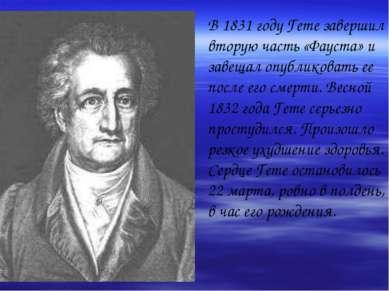 В 1831 году Гете завершил вторую часть «Фауста» и завещал опубликовать ее пос...