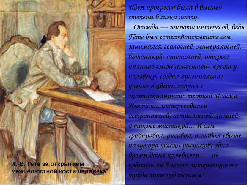 И.-В. Гёте за открытием межчелюстной кости человека. Идея прогресса была в вы...