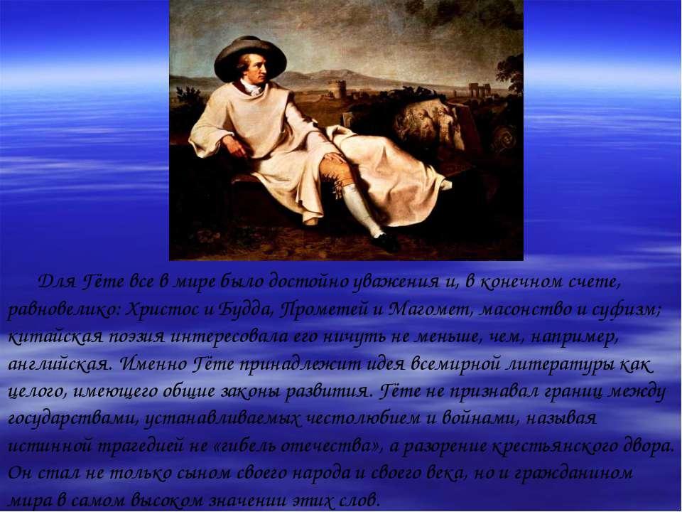Для Гёте все в мире было достойно уважения и, в конечном счете, равнове...