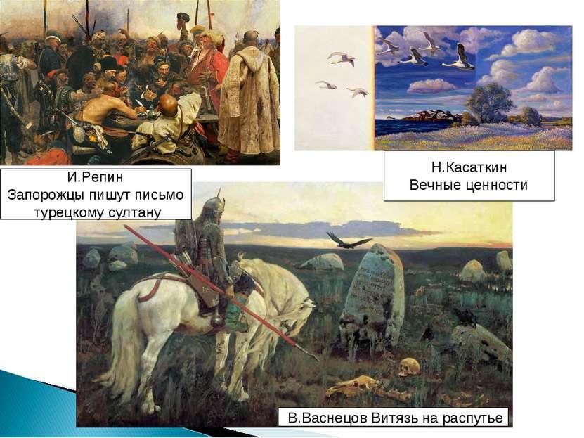В.Васнецов Витязь на распутье И.Репин Запорожцы пишут письмо турецкому султан...