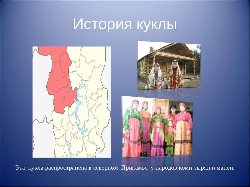 История куклы Эта кукла распространена в северном Прикамье у народов коми-зыр...