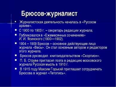 Брюсов-журналист Журналистская деятельность началась в «Русском архиве». С 19...