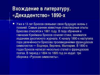 Вхождение в литературу. «Декадентство» 1890-х Уже в 13 лет Брюсов связывал св...