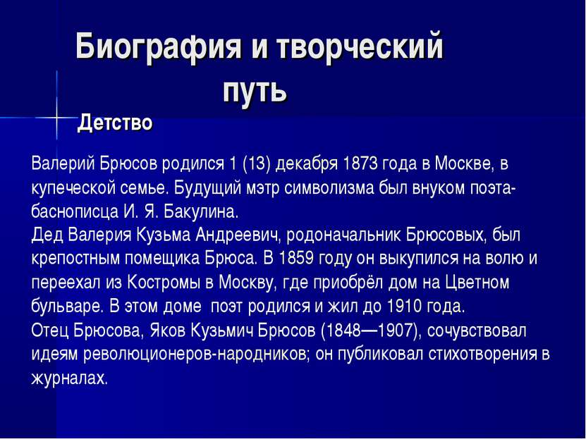Биография и творческий путь Детство Валерий Брюсов родился 1(13) декабря 187...