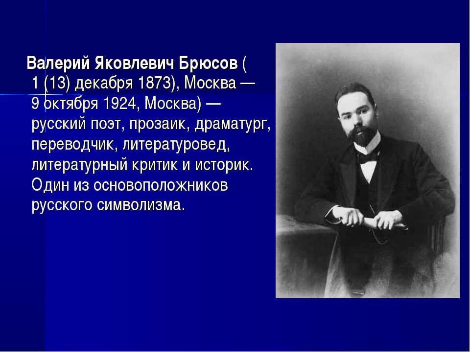 Валерий Яковлевич Брюсов (1(13)декабря 1873), Москва — 9 октября 1924, Моск...