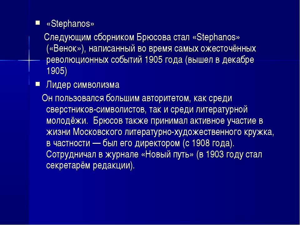 «Stephanos» Следующим сборником Брюсова стал «Stephanos» («Венок»), написанны...