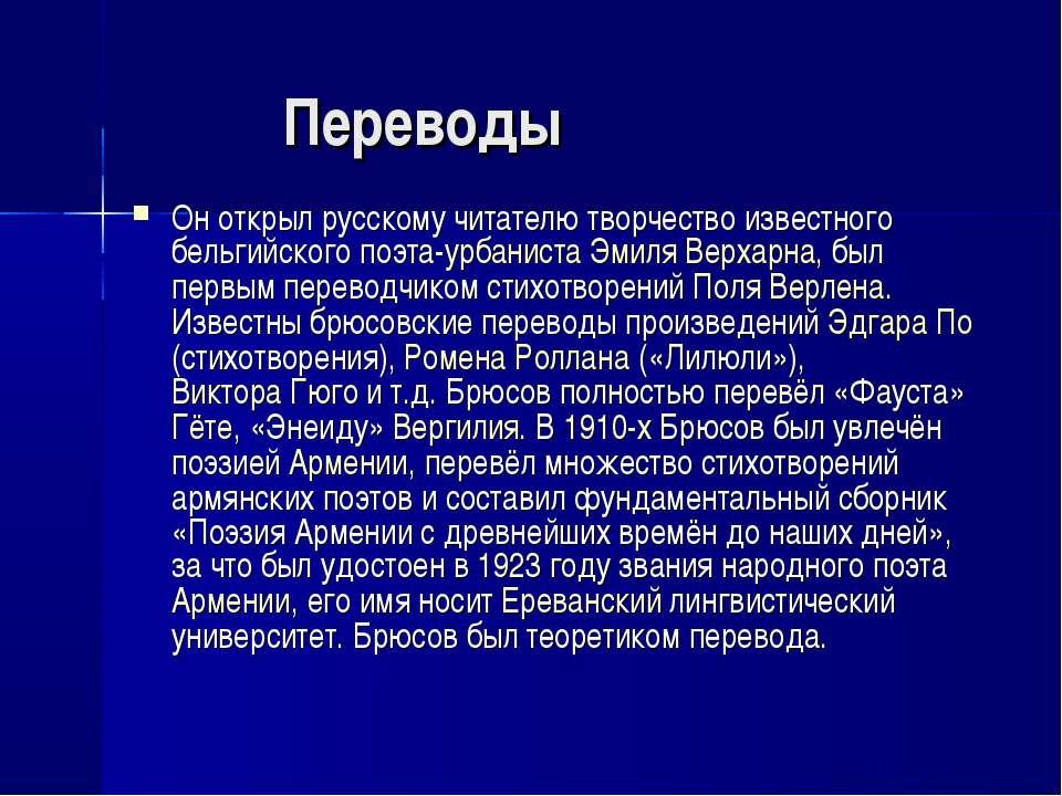 Переводы Он открыл русскому читателю творчество известного бельгийского поэта...