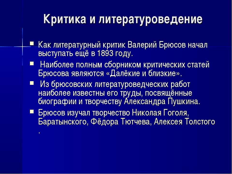 Критика и литературоведение Как литературный критик Валерий Брюсов начал выст...