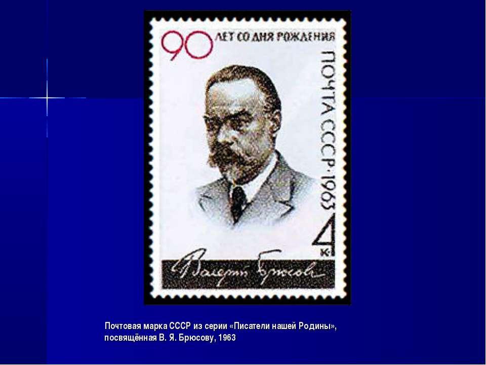 Почтовая марка СССР из серии «Писатели нашей Родины», посвящённая В. Я. Брюсо...