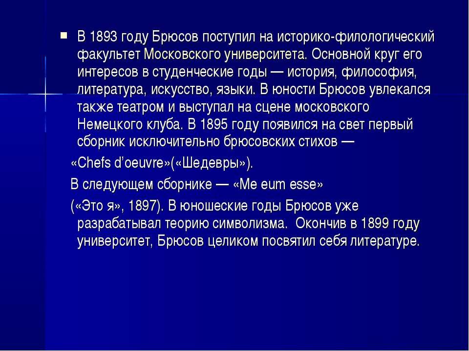 В 1893 году Брюсов поступил на историко-филологический факультет Московского ...